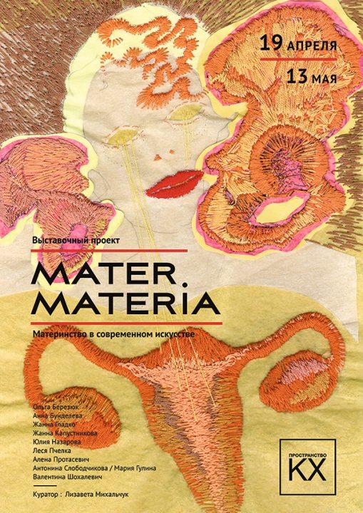 MATER MATERIA_afisha